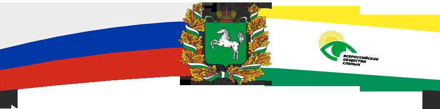 Всероссийское Общество Слепых г. Томска